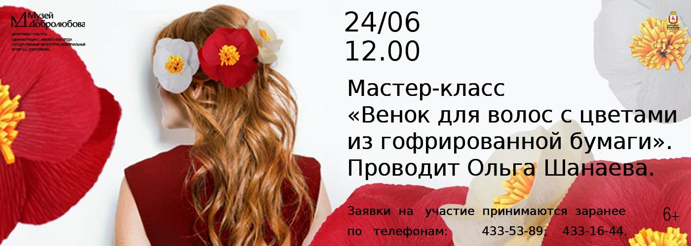 24 июня в 12.00: мастер-класс «Венок для волос с цветами из гофрированной бумаги».